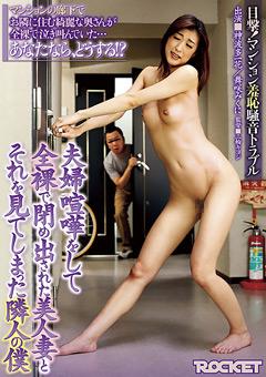 「夫婦喧嘩をして全裸で閉め出された美人妻とそれを見てしまった隣人の僕」のパッケージ画像