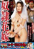 屈辱と恥辱のウエディングドレス 奴隷花嫁