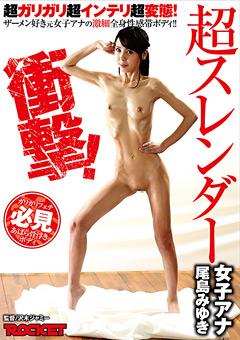 「衝撃!超スレンダー女子アナ 尾島みゆき」のパッケージ画像