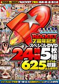 ROCKET7周年記念スペシャル 24時間 永久保存版