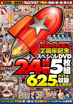 「ROCKET7周年記念スペシャルDVD24時間625タイトル収録 永久保存版」のパッケージ画像