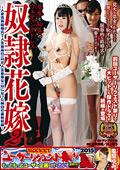 屈辱と恥辱のウエディングドレス 奴隷花嫁2