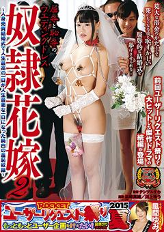 屈辱と恥辱のウエディングドレス 奴隷花嫁2 浜崎真緒 川上ゆう