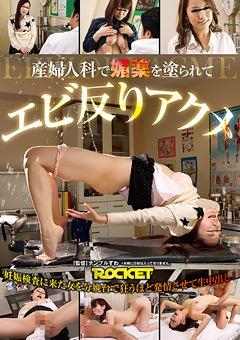 【辱め動画】新作産婦人科で媚薬を塗られてエビ反りアクメ