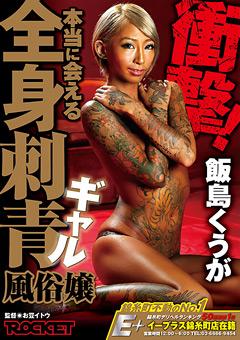 【飯島くうが動画】新作衝撃!本当に会える全身刺青ギャル風俗嬢-飯島くうが-素人