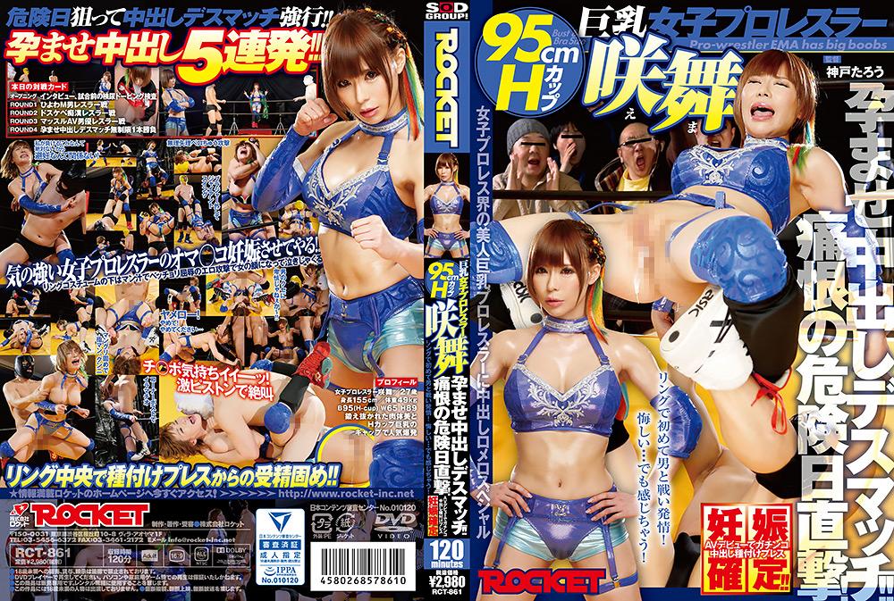 巨乳女子プロレスラー咲舞 孕ませ中出しデスマッチ!!