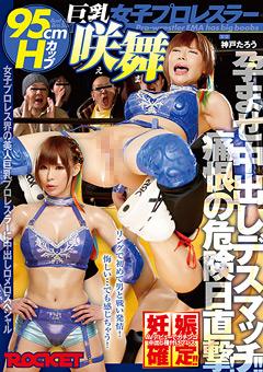 本物女子プロレスラー咲舞がリングの上で男に屈服し輪姦中出しされるエロ動画