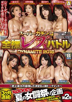 スーパーガチンコ全裸レズバトル DYNAMITE2016