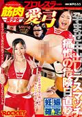 筋肉美少女プロレスラー愛弓 痛恨の危険日直撃!