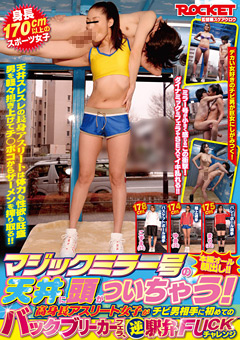 【エロ動画】マジックミラー号で身長170cm以上の長身美女アスリートがチビ男をリフトアップフェラ&逆駅弁ファック!へそ出しウェアが超抜ける!
