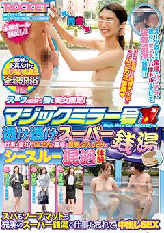 【エロ動画】スーツ姿の男女(同僚同士)がマジックミラー号が用意したスーパー銭湯で中出しセックスしてしまうwww