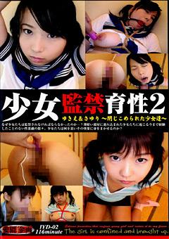 【ゆきえ動画】少女監禁育性2-辱め