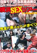 横浜SEXツアー