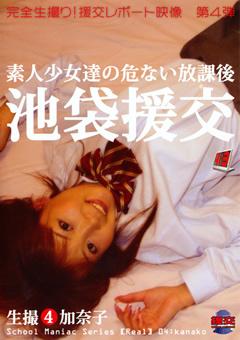 【加奈子動画】池袋援交4-女子校生