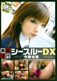 実録淫行シースルーDX