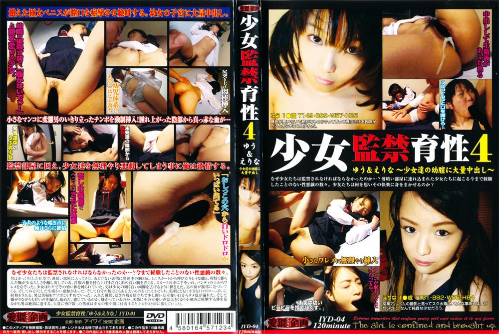 少女監禁育性4