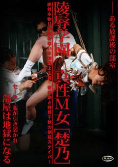 【楚乃動画】陵辱学園-真性M女-楚乃-SM
