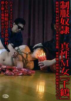 【千鶴動画】制服奴隷-真性M女-千鶴-SM