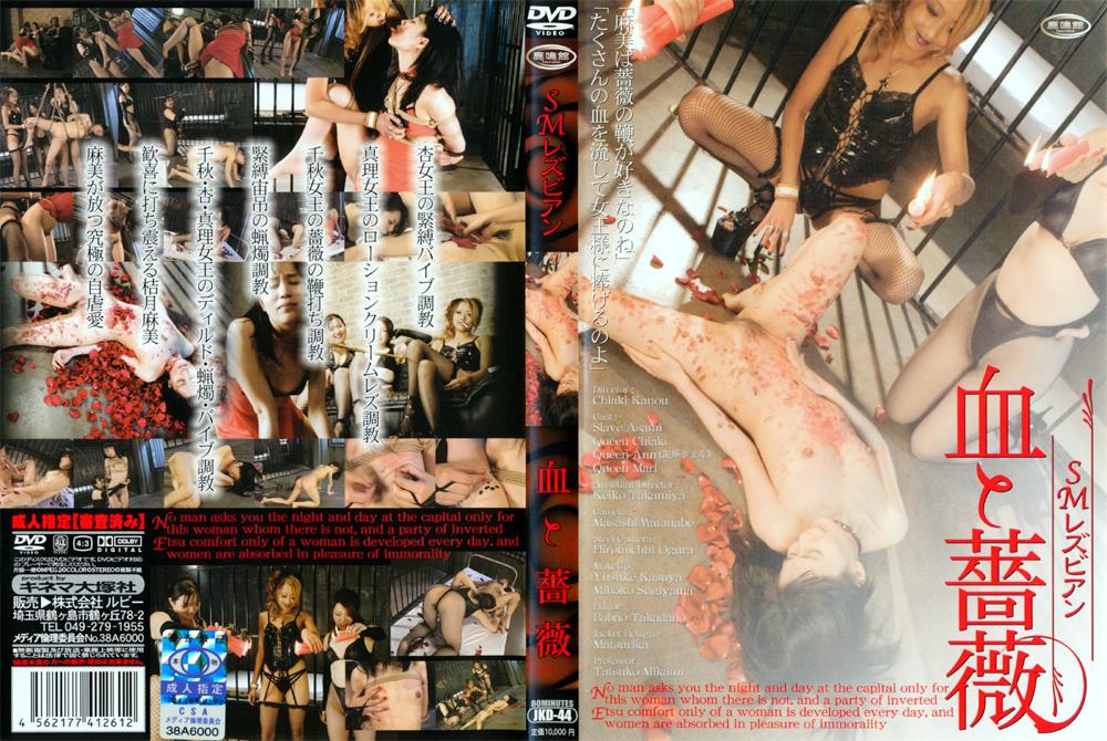 SMレズビアン 血と薔薇のエロ画像