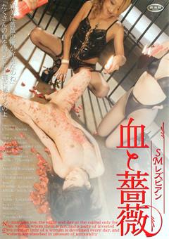 SMレズビアン 血と薔薇