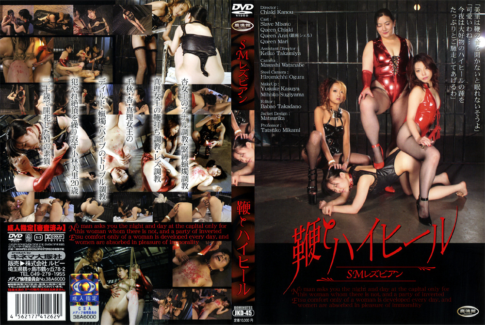 SMレズビアン 鞭とハイヒールのエロ画像