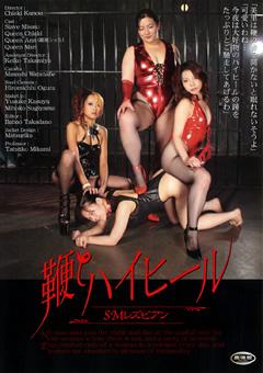 【小林美里動画】SMレズビアン-鞭とハイヒール-SM