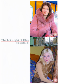 The hot night of Kiev キエフの熱い夜2