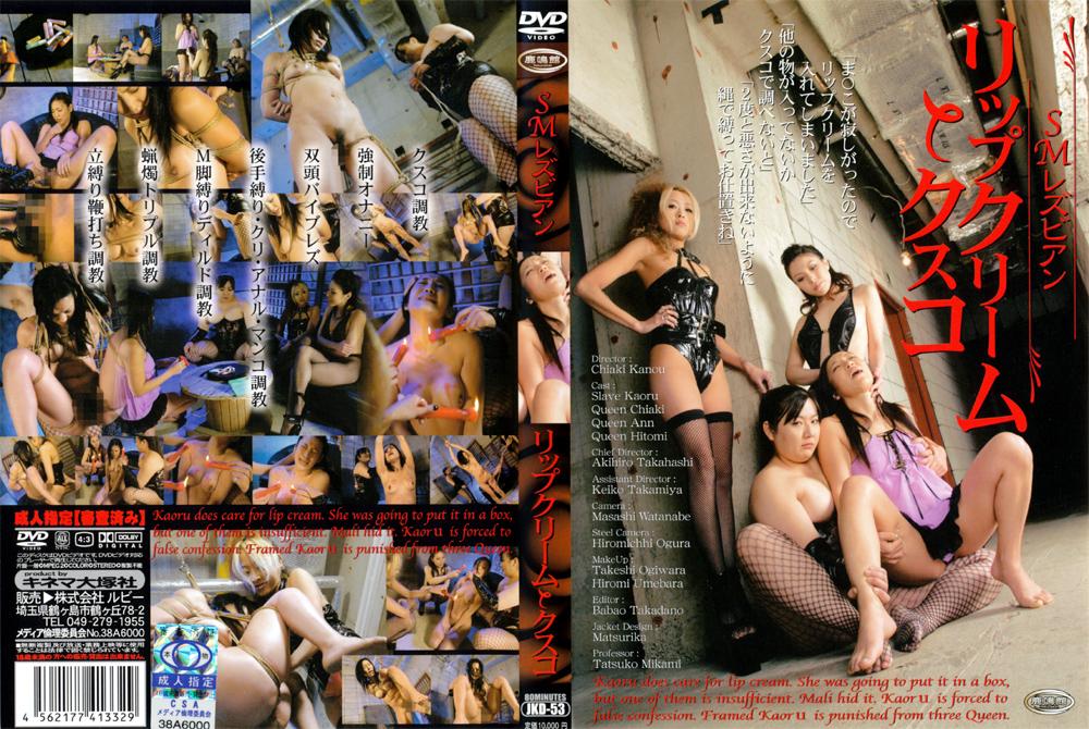 SMレズビアン リップクリームとクスコのエロ画像