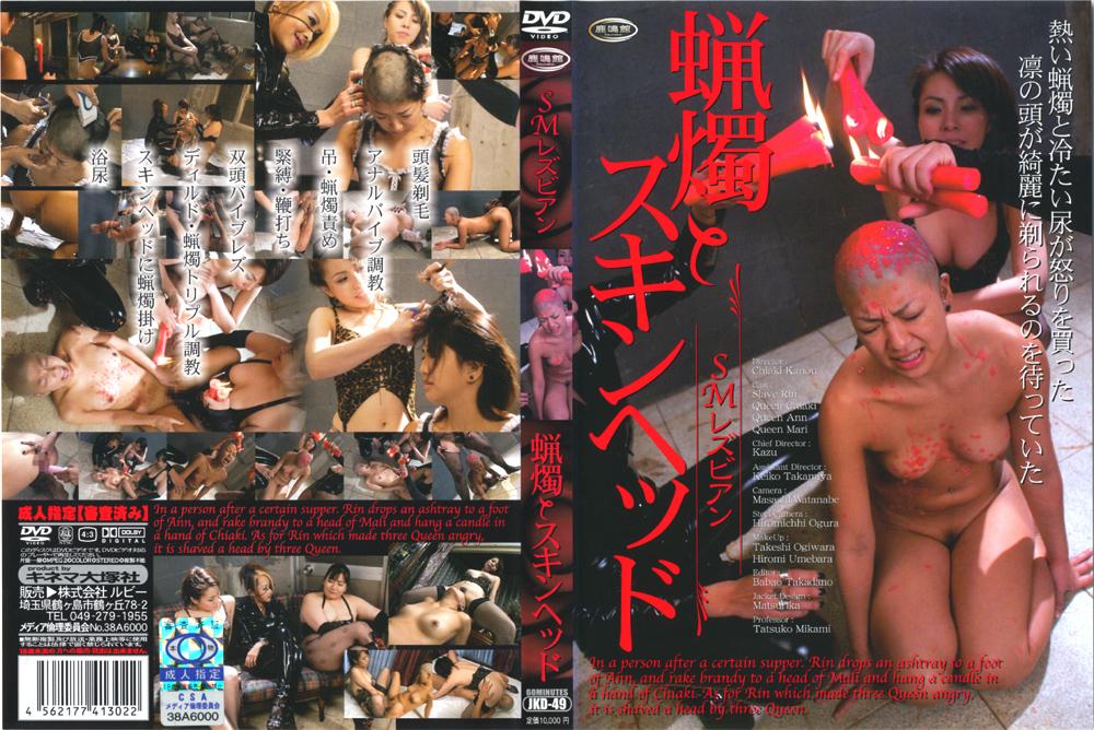 SMレズビアン 蝋燭とスキンヘッドのエロ画像