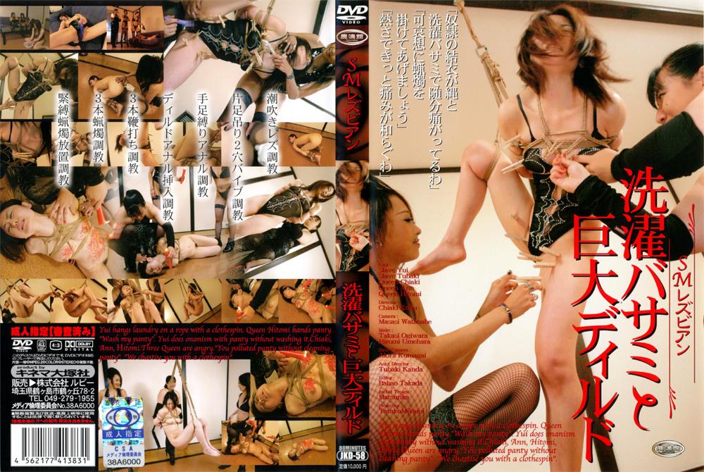 SMレズビアン 洗濯バサミと巨大ディルドのエロ画像