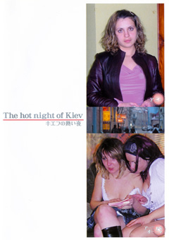 The hot night of Kiev キエフの熱い夜3