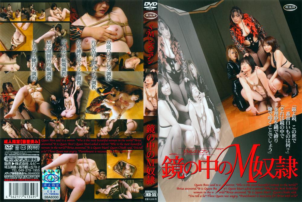 SMレズビアン 鏡の中のM奴隷のエロ画像