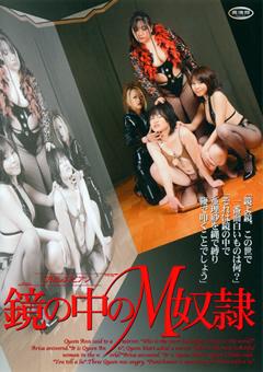 SMレズビアン 鏡の中のM奴隷