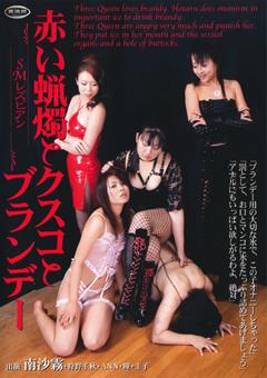 【南沙霧動画】SMレズビアン-紅い蝋燭とクスコとブランデー-SM