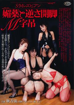 【秋吉蛍動画】SMレズビアン-媚薬と逆さ開脚M字吊-SM