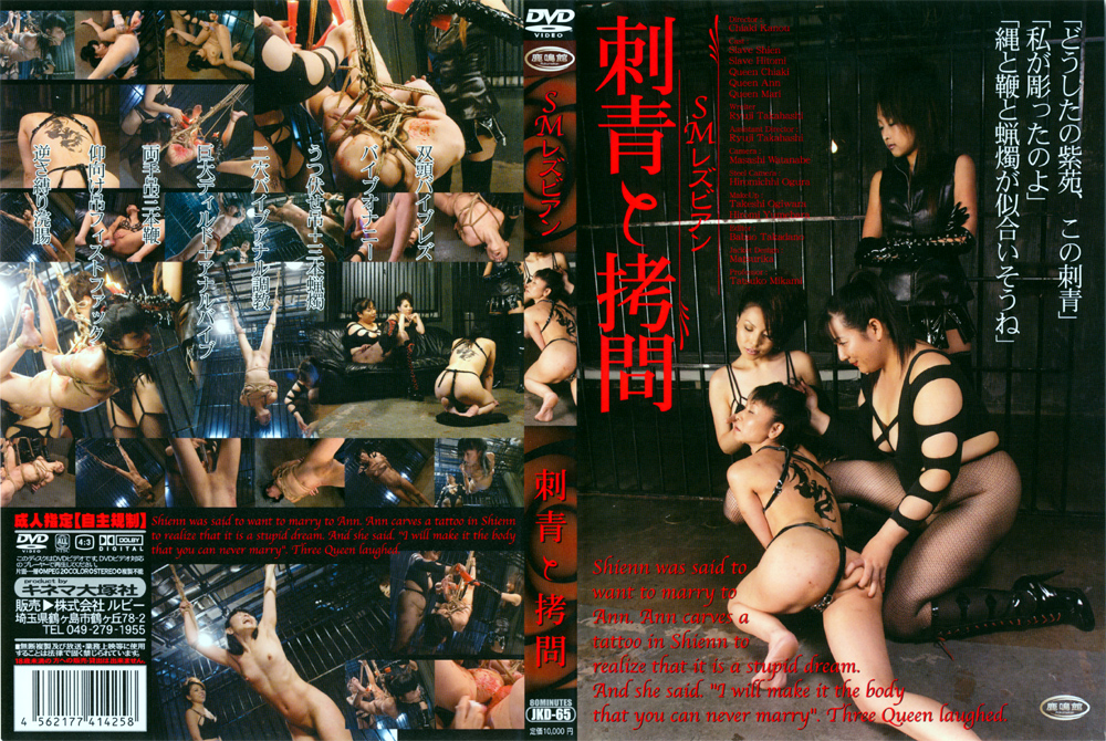 SMレズビアン 刺青と拷問のエロ画像