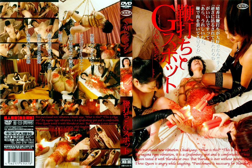 SMレズビアン 鞭打ちとGスポットのエロ画像