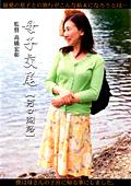 母子交尾 【河口湖路】