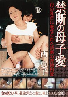 禁断の母子愛 西恵子