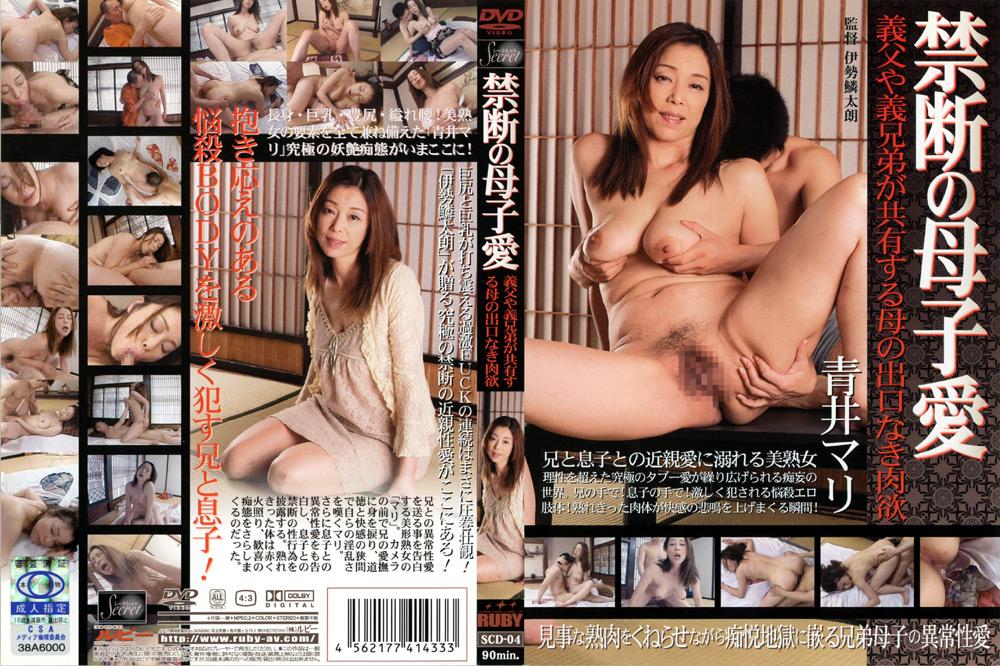 禁断の母子愛 青井マリ