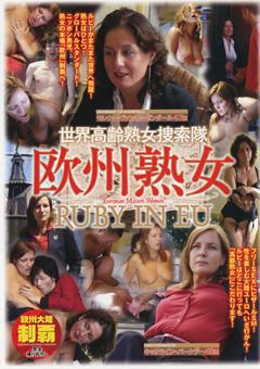 世界高齢熟女捜索隊 欧州熟女 RUBY IN EU5