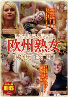 世界高齢熟女捜索隊 欧州熟女 RUBY IN EU4