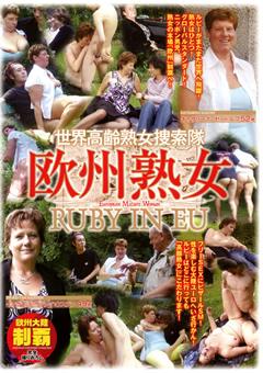 世界高齢熟女捜索隊 欧州熟女 RUBY IN EU3
