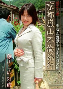 淫乱人妻 京都嵐山不倫旅行 美女と野獣やりまくりの旅 藤川しの 31歳