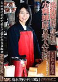 港街横浜で評判の小料理屋の美人女将 全国熟女捜索隊