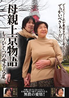 母親上京物語 もうひとつの母子交尾 新藤昭子