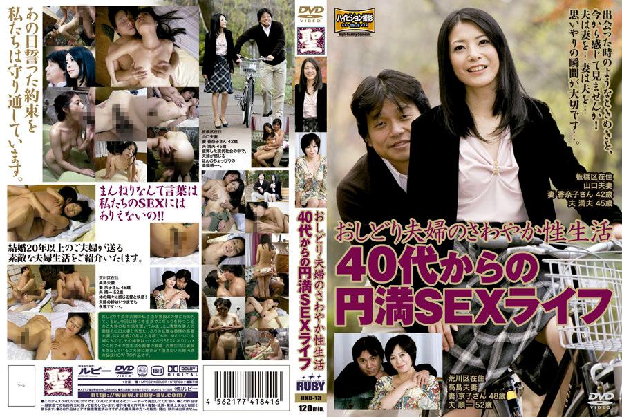 DUGA - おしどり夫 婦のさわやか性生活 40代からの円満SEXライフ