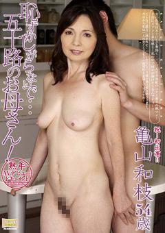 熟年AVデビュードキュメント 恥ずかしがらないで…五十路のお母さん! 亀山和枝
