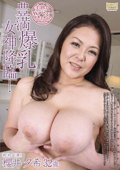 美熟女AVデビュードキュメント 豊満爆乳女神降臨! 櫻井夕希 32歳