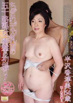 熟年AVデビュードキュメント ちぎれデカ乳首の五十路熟女、衝撃の初撮り! 半沢香津美